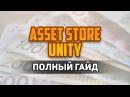 Unity Asset Store - Полный гайд для новичков ассет стор юнити by Artalasky