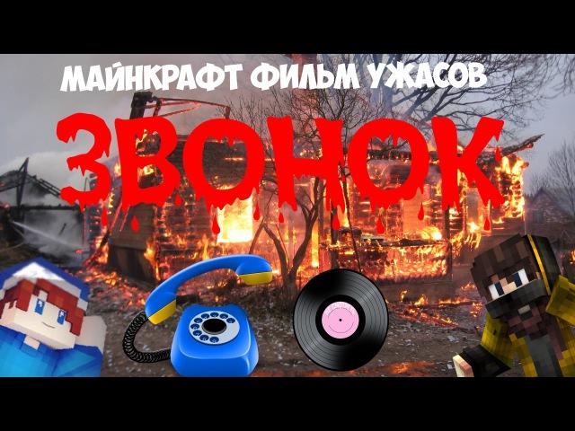 Майнкрафт фильм ужасов: Звонок
