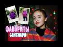 Видео блогер Vlada Korn, в восторге от Рюкзака Sweet Dreams Бренд YSH®