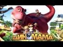 ДИНОМАМА - Мультик про динозавров для детей