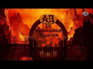 Описание Ада ! Какие ужасы ждут грешника ?