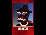 Дракон ( СССР 1961 год )