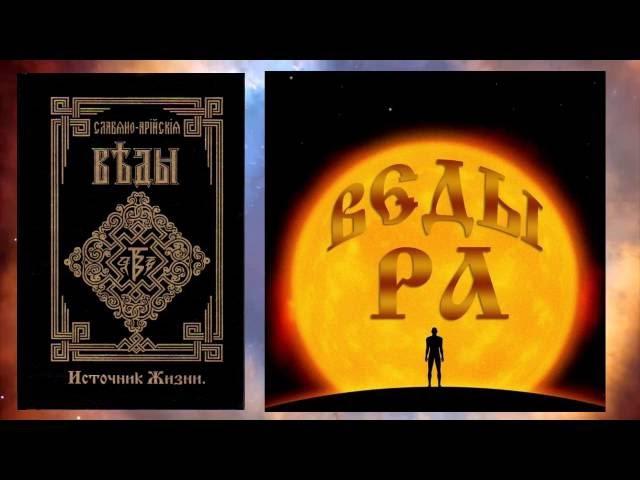 Славяно-Арийские Веды! Тайна сохранённая сквозь тысячелетия!