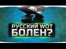 Русский World Of Tanks болен?