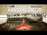 Faktor-2 - Никто не забыл (акустическая версия)