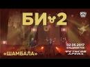 Би-2 - Шамбала (Live, Владивосток, 02.05.2017)