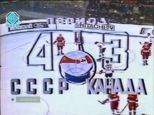 Канада-СССР.Суперсерия-72.Восьмая игра