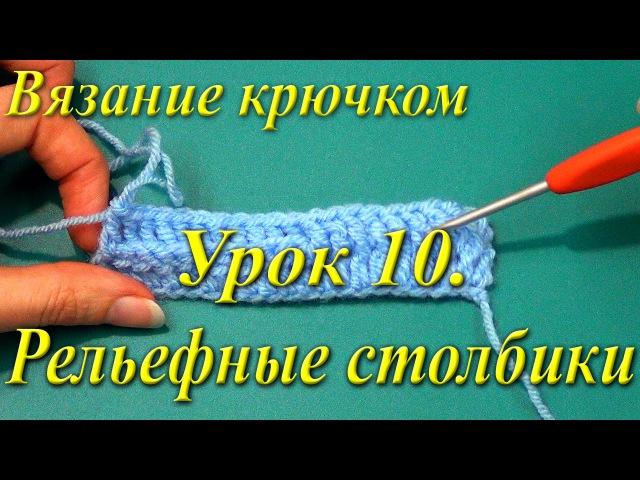 Вязание крючком Урок 10 Рельефные столбики
