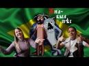 Бразильянки смотрят мультфильм Жил был пёс Brazilian girls react to Soviet cartoon