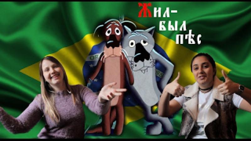 Бразильянки смотрят мультфильм Жил-был пёс Brazilian girls react to Soviet cartoon