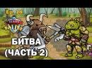 Beasts Battle 2 (dev ep18) - Курсор (Corona SDK)