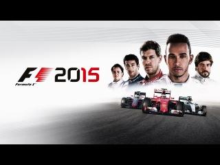 F1 2015 - Гоняемся на Гран-При Бразилии, за Фернандо Алонсо!
