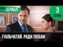 Гюльчатай. Ради любви 3 серия - Мелодрама Фильмы и сериалы - Русские мелодрамы