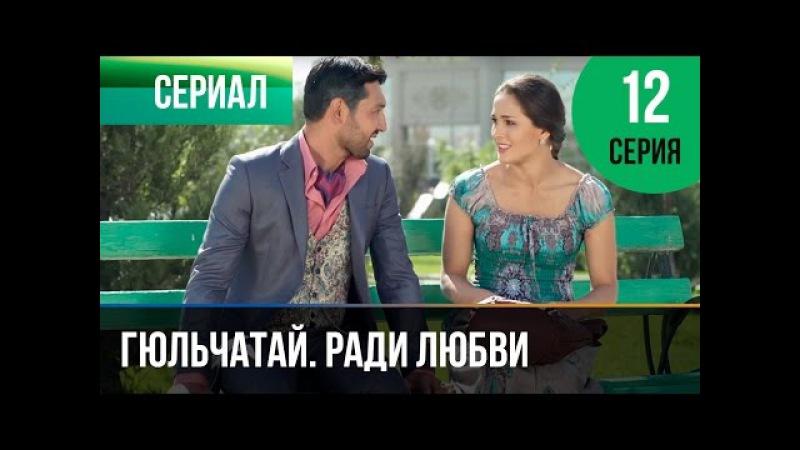 Гюльчатай. Ради любви 12 серия - Мелодрама | Фильмы и сериалы - Русские мелодрамы