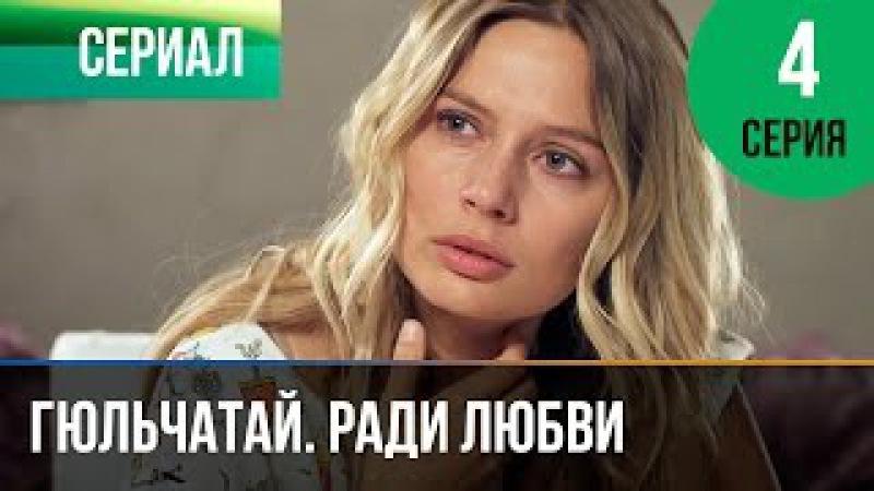 Гюльчатай. Ради любви 4 серия - Мелодрама | Фильмы и сериалы - Русские мелодрамы