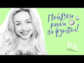 Кацярына Казлоўская запрашае вас на гульню Крумкачоў!