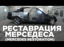 Реставрация автомобиля mercedes benz cl coupe w140