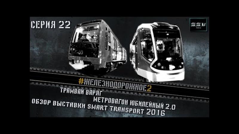 Трамвай Варяг, метровагон Юбилейный 2.0, Smart transport 2016 Железнодорожное - 22 серия.