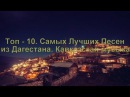 Топ - 10. Самых Популярных песен из Дагестана. Кавказская музыка. Caucasian music