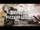 Артём Гришанов - Мир спас русский солдат Russian soldier saved the world World War 2