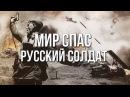 Артём Гришанов Мир спас русский солдат Russian soldier saved the world World War 2
