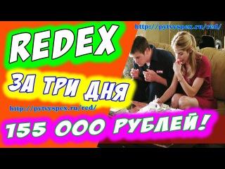 ШОК!!! КАК ИЗ 3$ СДЕЛАТЬ 80000$ ЗА 4-6 МЕСЯЦЕВ! Redex - за три дня 155 000 рублей! КАК???