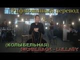 Nickelback - Lullaby (Колыбельная) Русские субтитры Рифмованный перевод