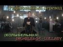 Nickelback Lullaby Колыбельная Русские субтитры Рифмованный перевод