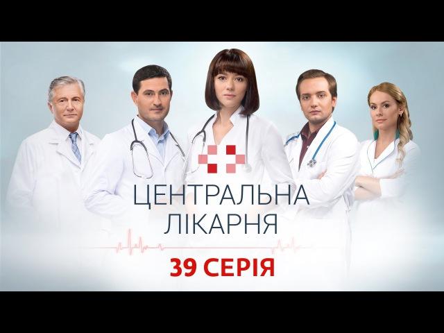 Центральна лікарня. 39 серія