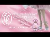 Здесь ты узнаешь о сотрудничестве ВАЛЕНТИНА ЮДАШКИНА с Faberlic март 2017
