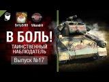 Таинственный наблюдатель - В боль! - Выпуск №17 - от Sn1p3r90 и Vikandrii World of Tanks
