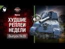Близорукость - ХРН №39 - от Mpexa World of Tanks