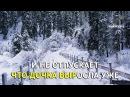 Караоке Акула Почепа Оксана - Я Убегаю