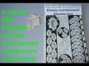 2 ЧАСТЬ МК Разбор схемы и вязание ажурного листочка/Уроки Ирландского кружева Котельниковой Натальи