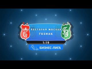 Ресторан МОСКВА - Гознак 05.11.16