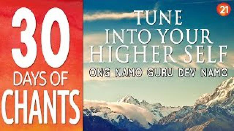 Day 21 - Mantra to Tune into your Higher Self - ONG NAMO GURU DEV NAMO