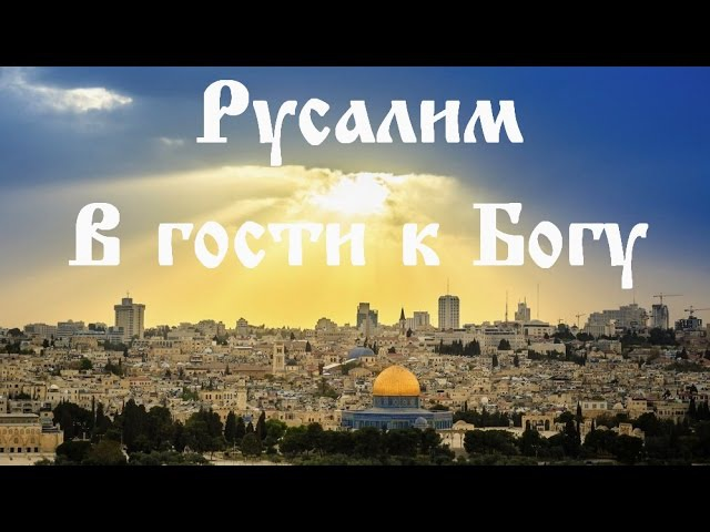 Русалим В гости к Богу ☼ HDTV