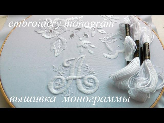 Embroidery: monogram А || Вышивка: Монограмма А