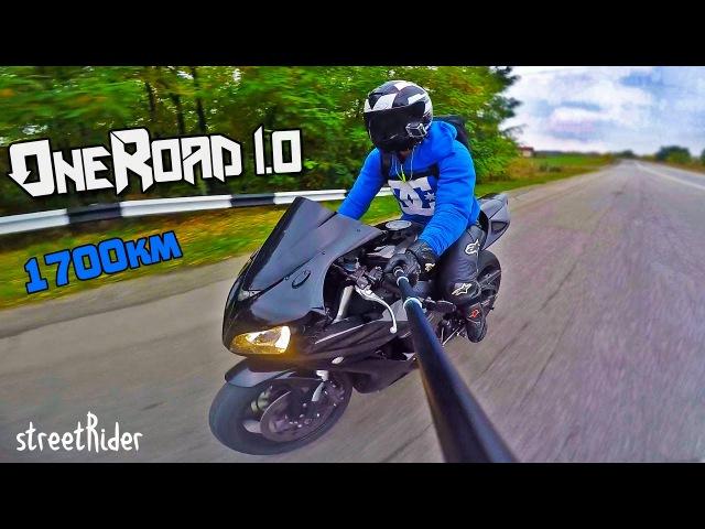 OneRoad   Дальняк и путешествие на спортбайке в Киев (1700км)