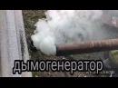 Как сделать дымогенератор своими руками (с куллером)