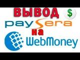 КАК вывести деньги с PaySera на WebMoney