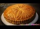 Французский слоеный пирог Королевский с миндальной начинкой пропитанный сиропом Recette de la Galette des Rois