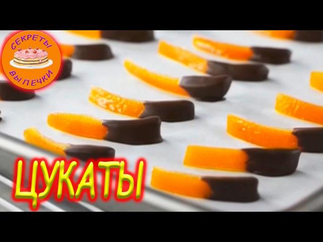 Цукаты из апельсиновых корочек! 1