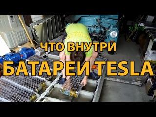 Аккумулятор ТЕСЛА ЧТО ВНУТРИ Разборка батареи от электромобиля TESLA Model S