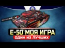 E50 / E50m - 7k Damage Easy Way World of Tanks | The_Bentley777 777
