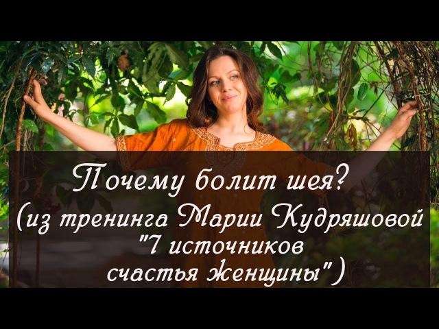 Почему болит шея? (из курса Марии Кудряшовой