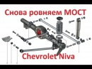 Как выровнять мост Chevrolet Niva how to align a rear beam or axle on the car