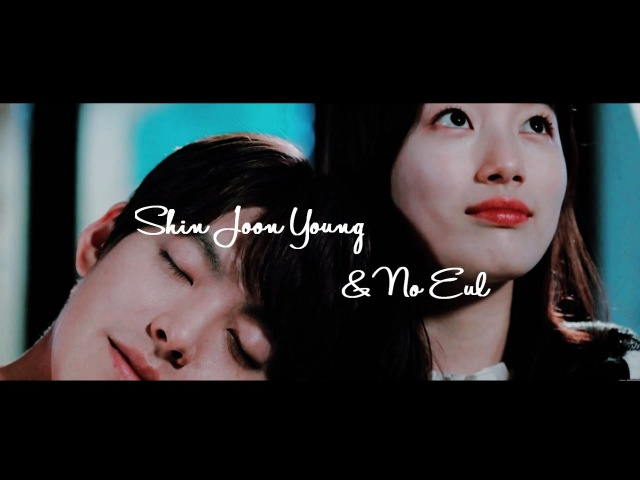 Uncontrollably Fond MV Shin Joon Young X No Eul He sleeps ~