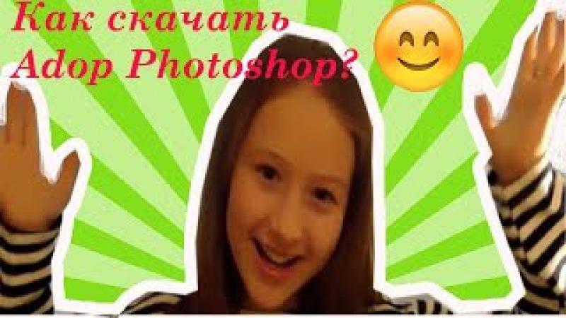 Как скачать Adop Photoshop?Качаем бесплатно Adop Photoshop.