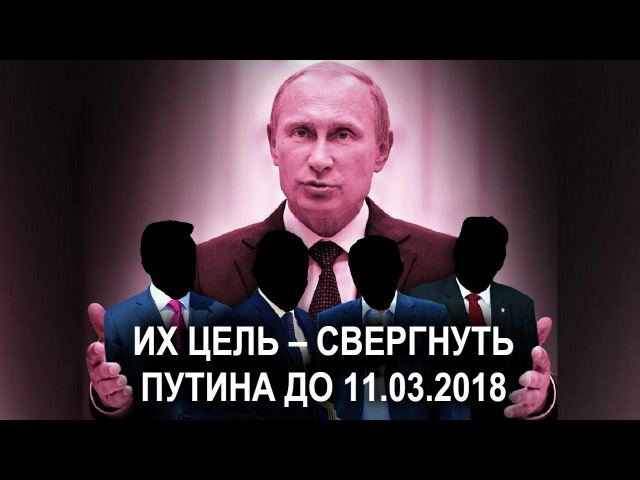 ДРУЗЬЯ ПУТИНА ГОТОВЯТ ГОСПЕРЕВОРОТ В РОССИИ | политика новости свергнуть путин...